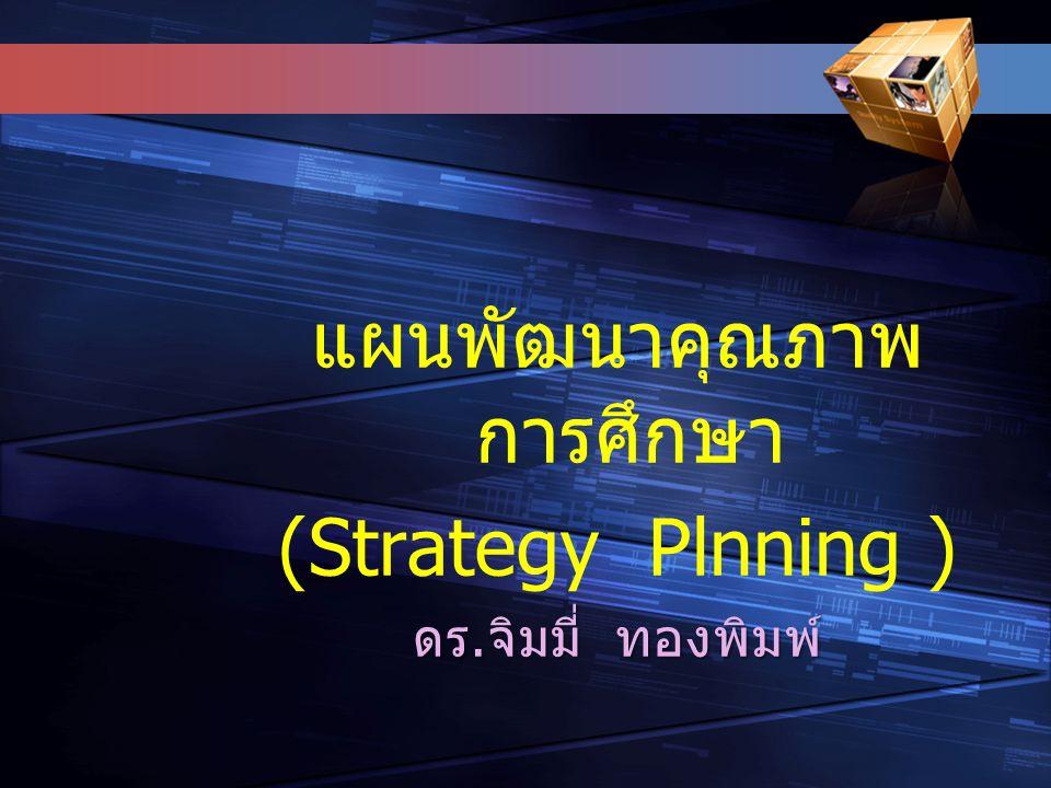 แผนพัฒนาคุณภาพ การศึกษา (Strategy Plnning ) ดร. จิมมี่ ทองพิมพ์