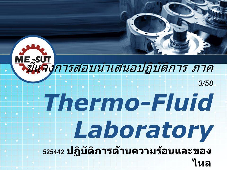 ชี้แจงการสอบนำเสนอปฏิบัติการ ภาค 3/58 Thermo-Fluid Laboratory 525442 ปฏิบัติการด้านความร้อนและของ ไหล