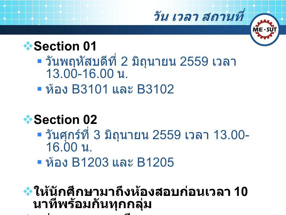 หัวข้อที่ใช้สอบนำเสนอปฏิบัติการ  Section 01 ห้อง B3101 / Section 02 ห้อง B1203  กลุ่ม (T1,T3,T5,T7,T9) / (F2, F4, F6, F8)  Heat exchanger  Wind tunnel experiment  Engine performance  Cooling tower  Section 01 ห้อง B3102 / Section 02 ห้อง B1205  กลุ่ม (T2,T4,T6,T8) / (F1, F3, F5, F7, F9)  Heat exchanger  Pumping systems & Pipe network  Air conditioning system  Steam power plant