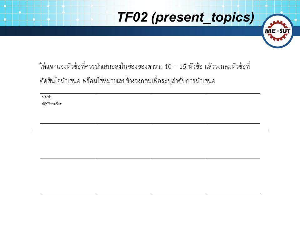 TF02 (present_topics)