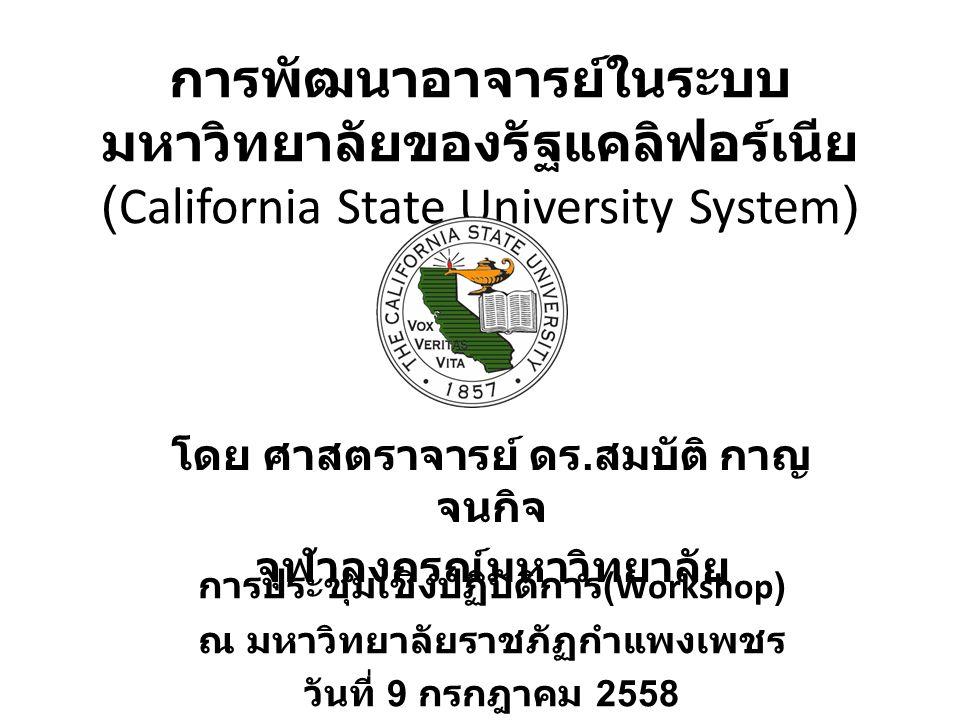 การพัฒนาอาจารย์ในระบบ มหาวิทยาลัยของรัฐแคลิฟอร์เนีย (California State University System) โดย ศาสตราจารย์ ดร.