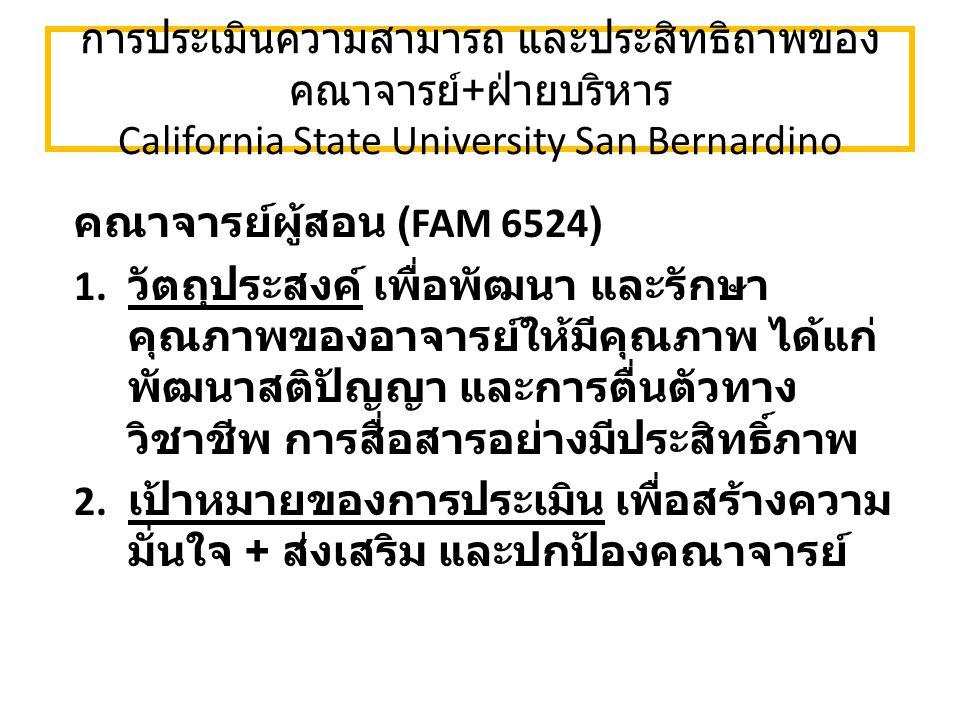 การประเมินความสามารถ และประสิทธิถาพของ คณาจารย์ + ฝ่ายบริหาร California State University San Bernardino คณาจารย์ผู้สอน (FAM 6524) 1.