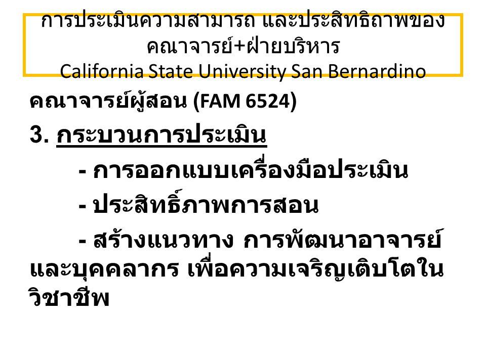 การประเมินความสามารถ และประสิทธิถาพของ คณาจารย์ + ฝ่ายบริหาร California State University San Bernardino คณาจารย์ผู้สอน (FAM 6524) 3.