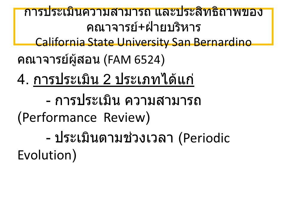 การประเมินความสามารถ และประสิทธิถาพของ คณาจารย์ + ฝ่ายบริหาร California State University San Bernardino คณาจารย์ผู้สอน (FAM 6524) 4.
