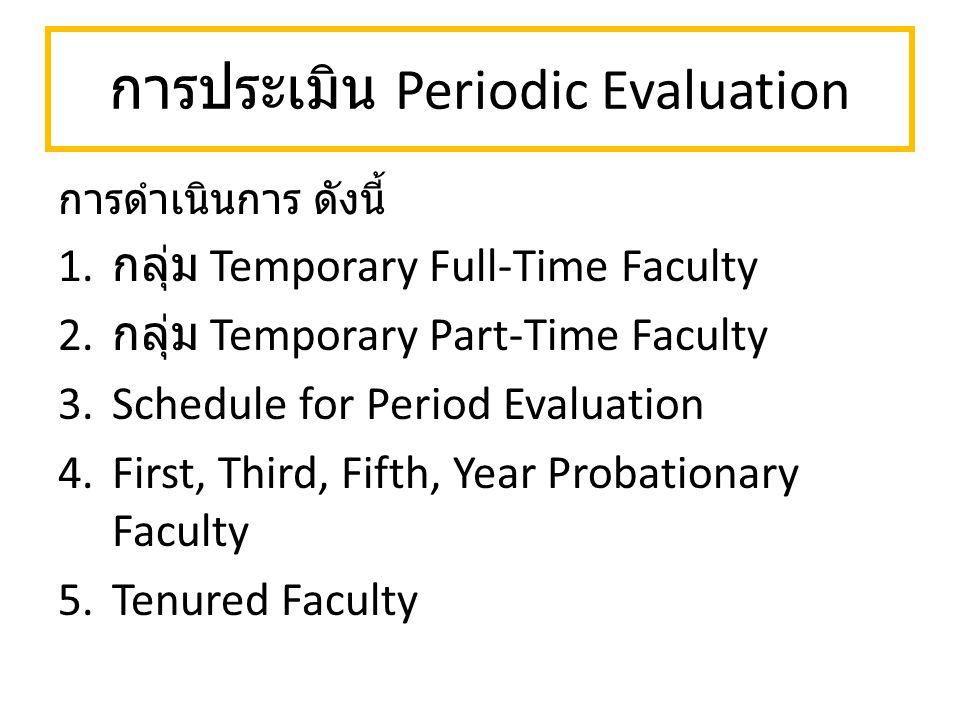 การประเมิน Periodic Evaluation การดำเนินการ ดังนี้ 1.