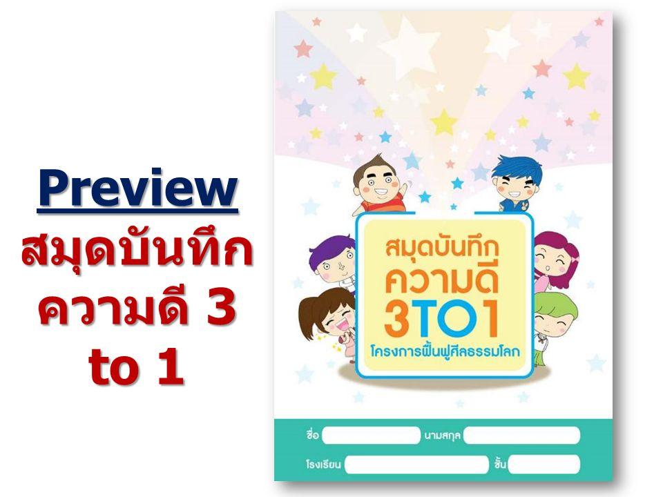 Previewสมุดบันทึก กิจวัตร ประจำวัน ความดี สากล 10 ประการ