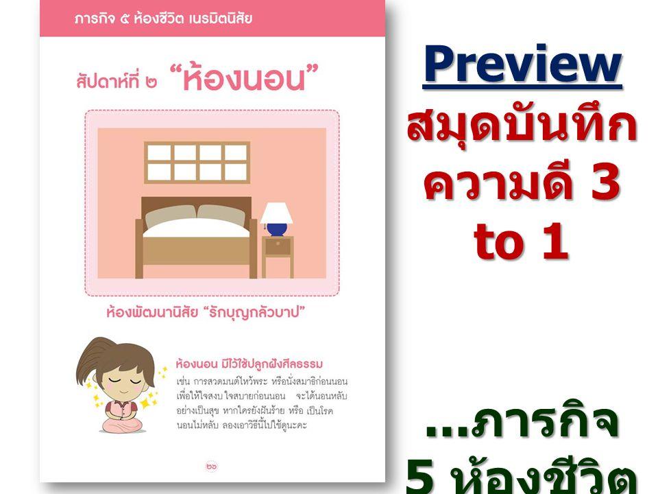 Previewสมุดบันทึก ความดี 3 to 1... ภารกิจ 5 ห้องชีวิต...
