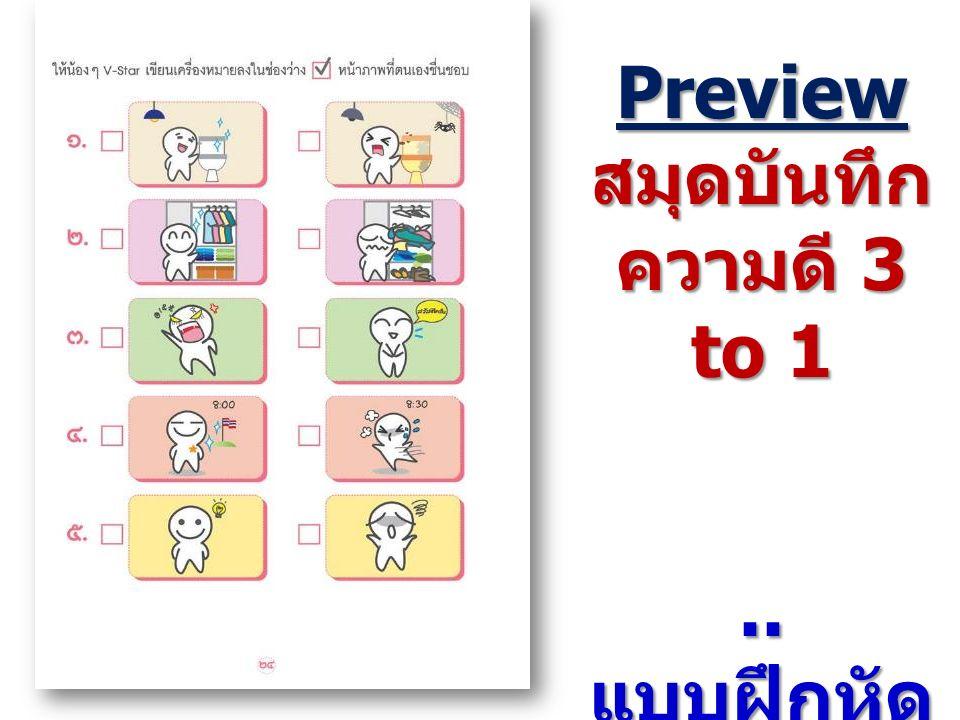 Previewสมุดบันทึก ความดี 3 to 1.. บันทึก ความดีของ ตนเอง และ บุคคลรอบ ข้าง..
