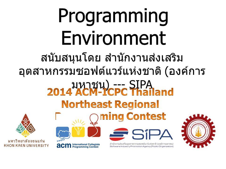 สนับสนุนโดย สำนักงานส่งเสริม อุตสาหกรรมซอฟต์แวร์แห่งชาติ ( องค์การ มหาชน ) --- SIPA