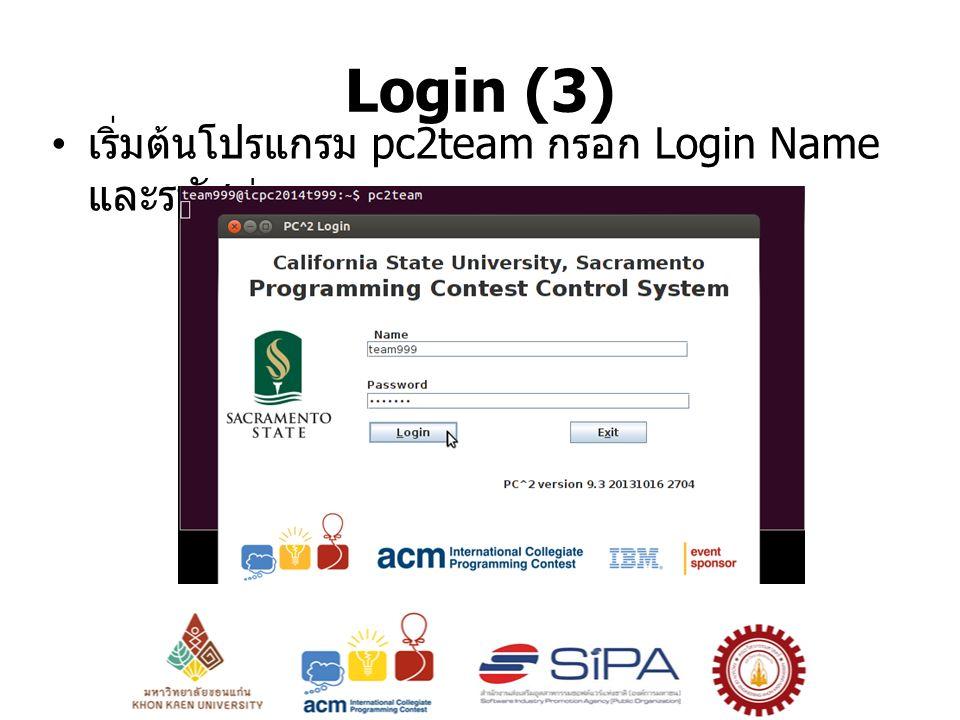 Login (3) เริ่มต้นโปรแกรม pc2team กรอก Login Name และรหัสผ่าน