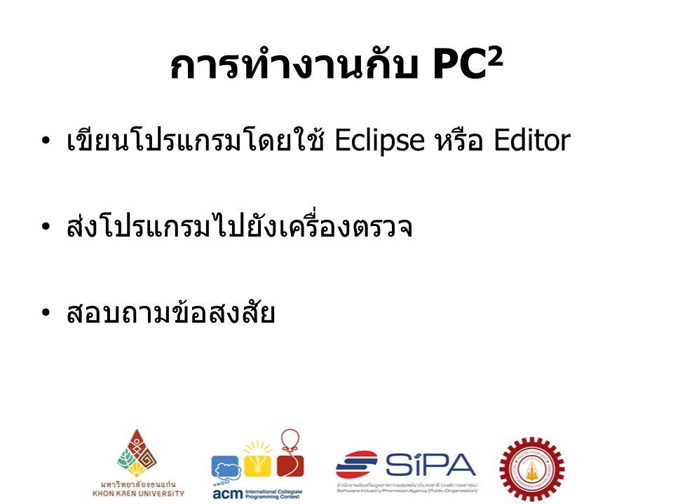 การทำงานกับ PC 2 เขียนโปรแกรมโดยใช้ Eclipse หรือ Editor ส่งโปรแกรมไปยังเครื่องตรวจ สอบถามข้อสงสัย