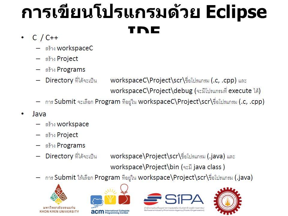 การเขียนโปรแกรมด้วย Eclipse IDE