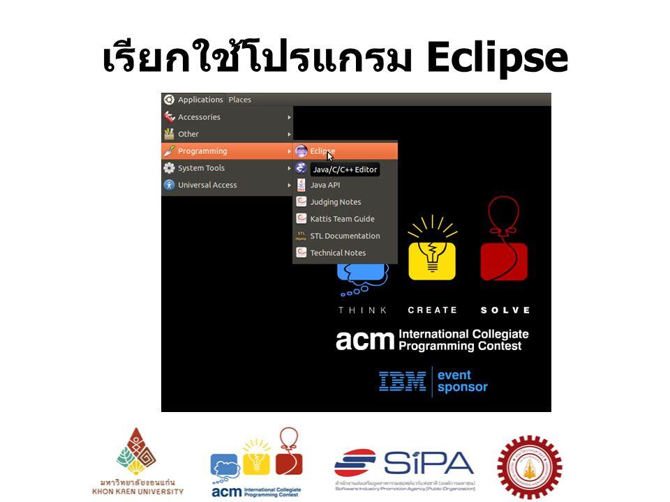 เรียกใช้โปรแกรม Eclipse
