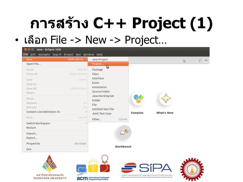 การสร้าง C++ Project (1) เลือก File -> New -> Project…