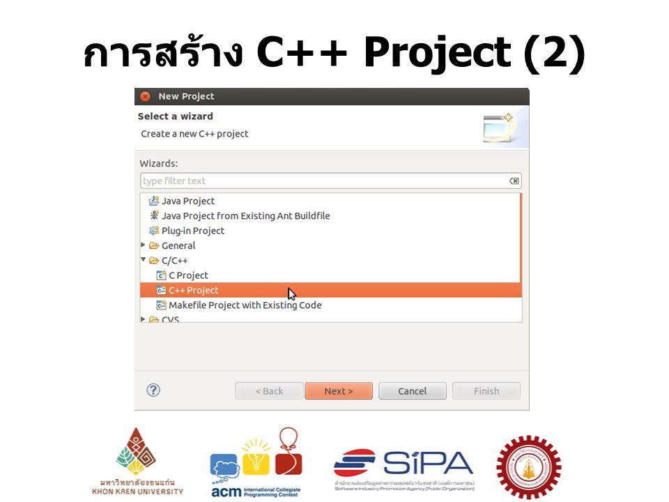 การสร้าง C++ Project (2)
