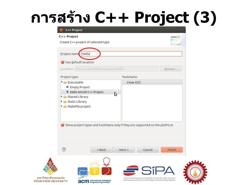 การสร้าง C++ Project (3)