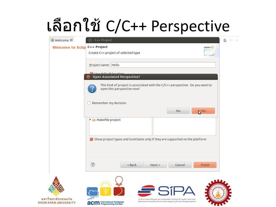 เลือกใช้ C/C++ Perspective