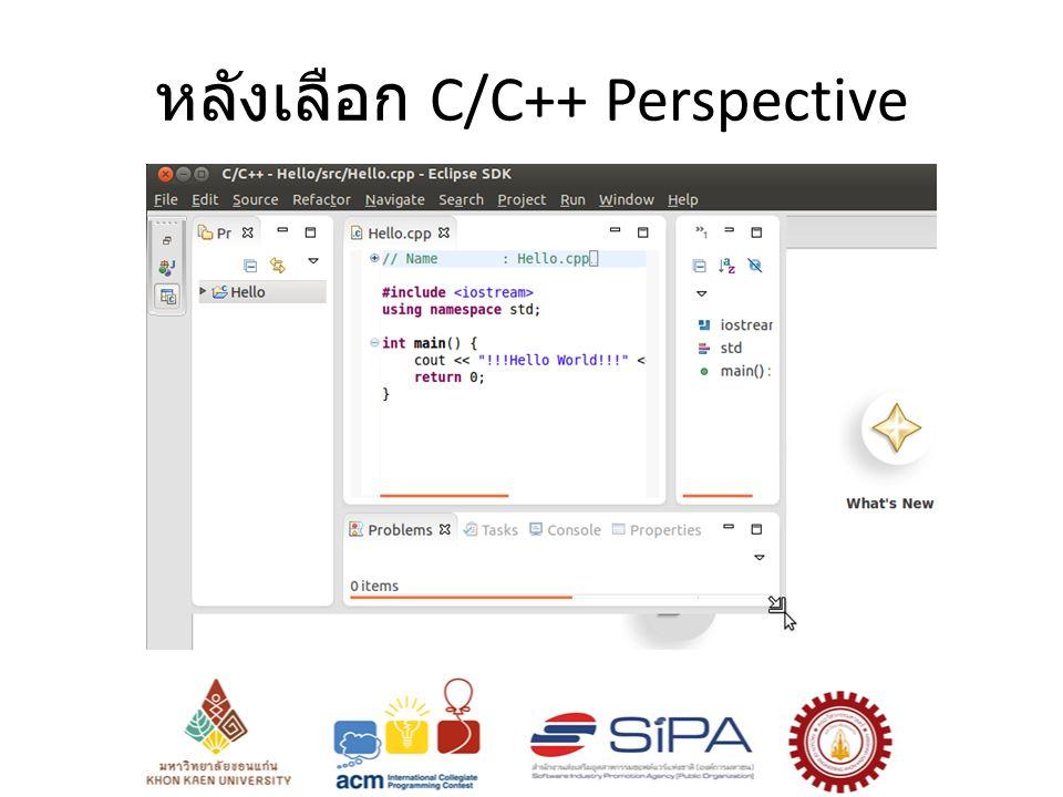 หลังเลือก C/C++ Perspective
