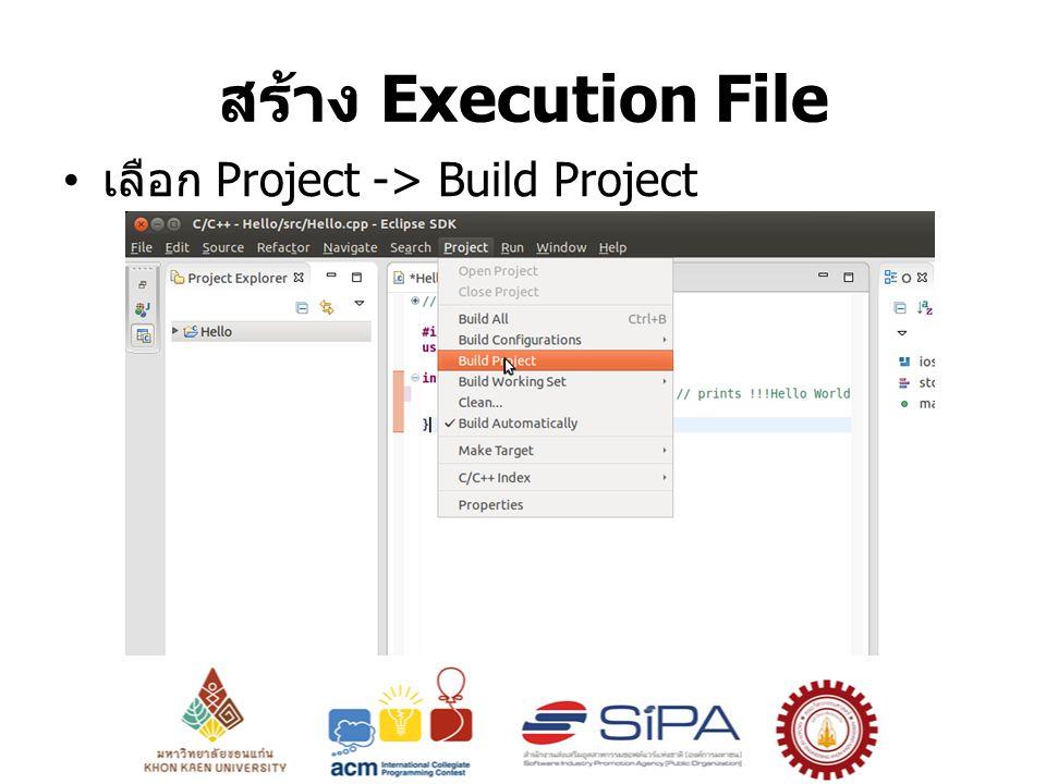 สร้าง Execution File เลือก Project -> Build Project