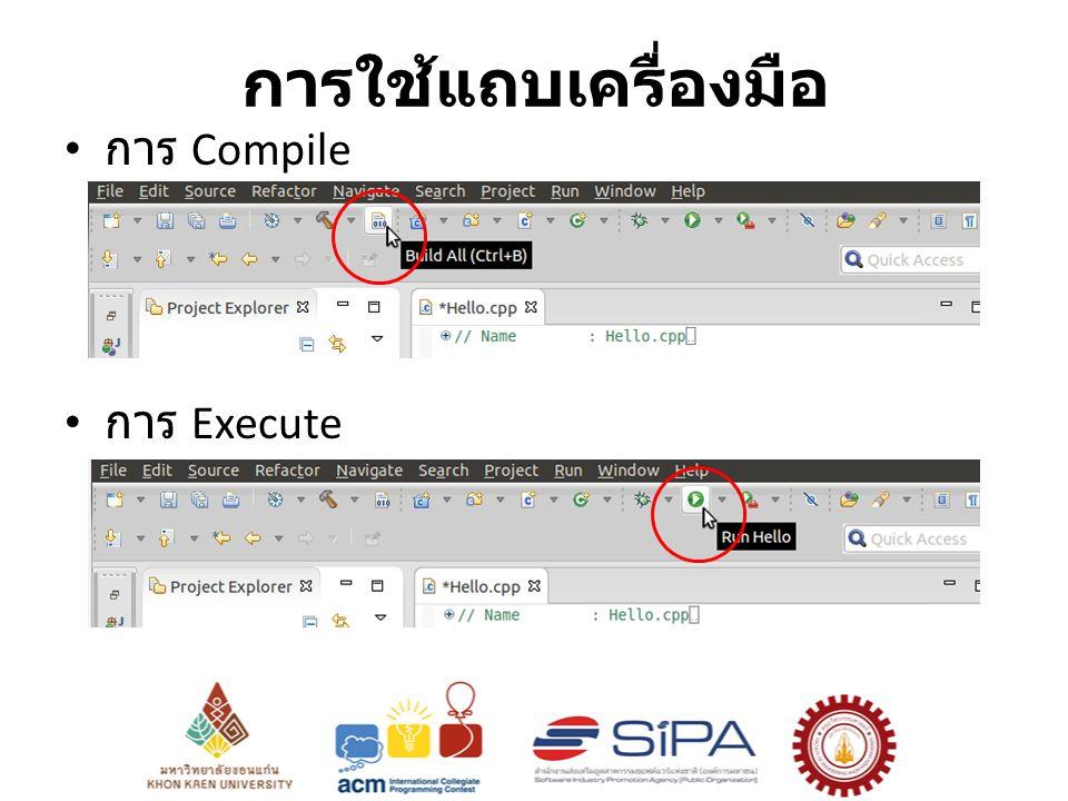 การใช้แถบเครื่องมือ การ Compile การ Execute