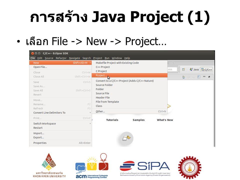 การสร้าง Java Project (1) เลือก File -> New -> Project…