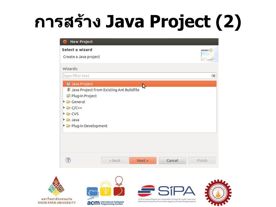 การสร้าง Java Project (2)
