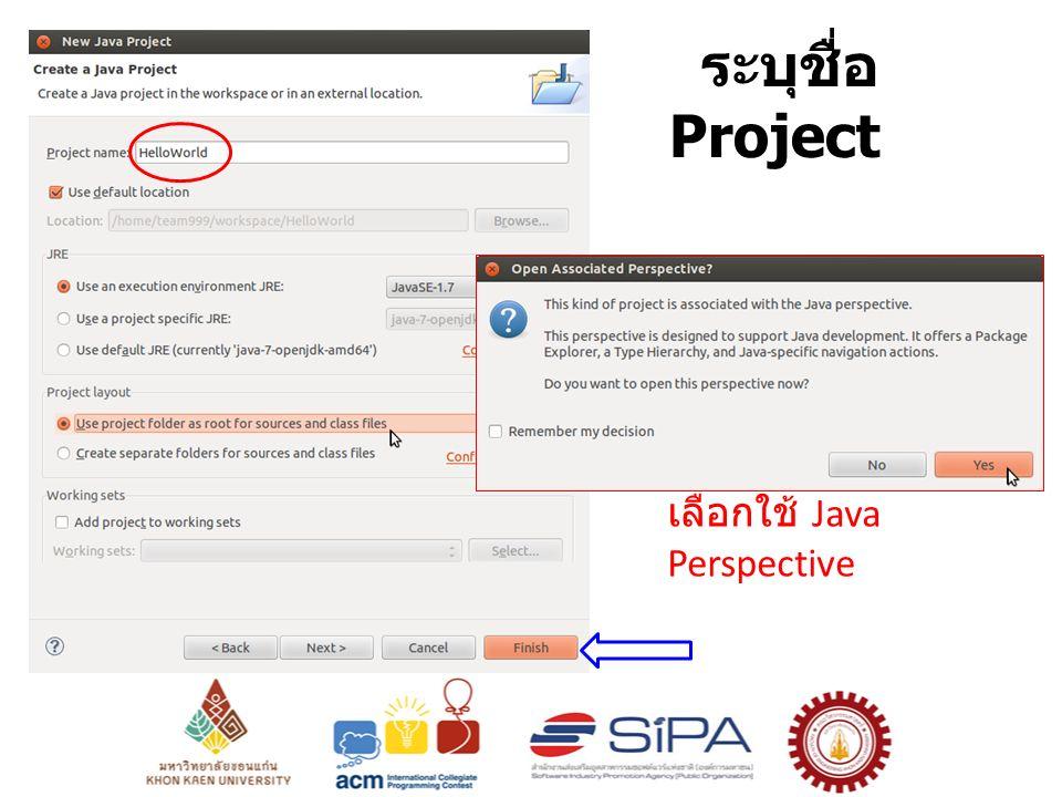 ระบุชื่อ Project เลือกใช้ Java Perspective