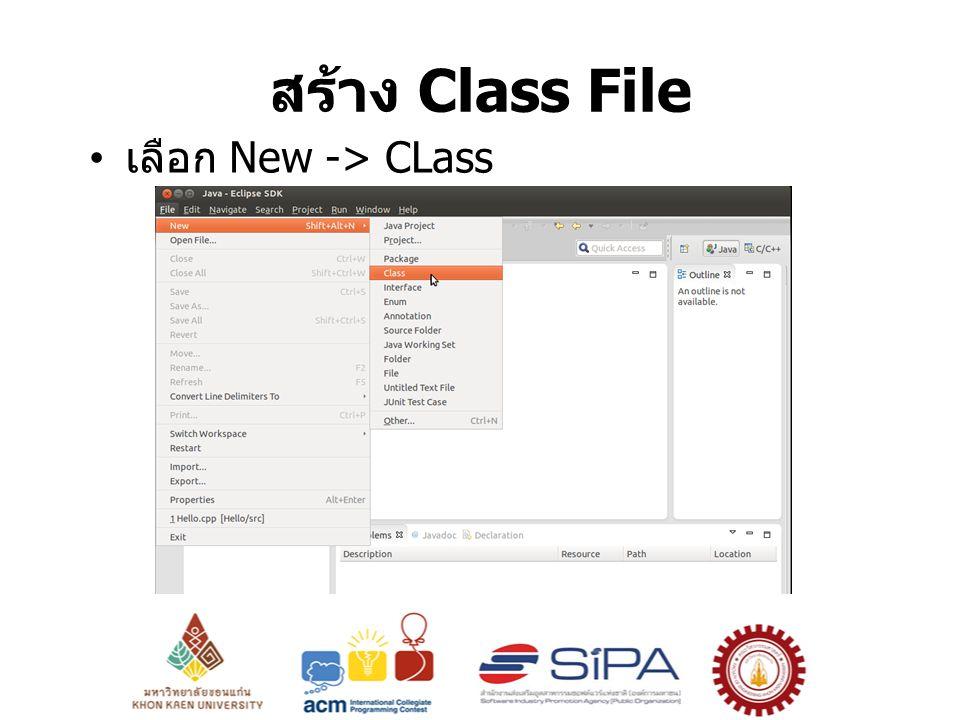 สร้าง Class File เลือก New -> CLass