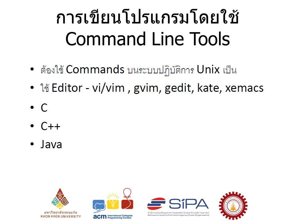 การเขียนโปรแกรมโดยใช้ Command Line Tools