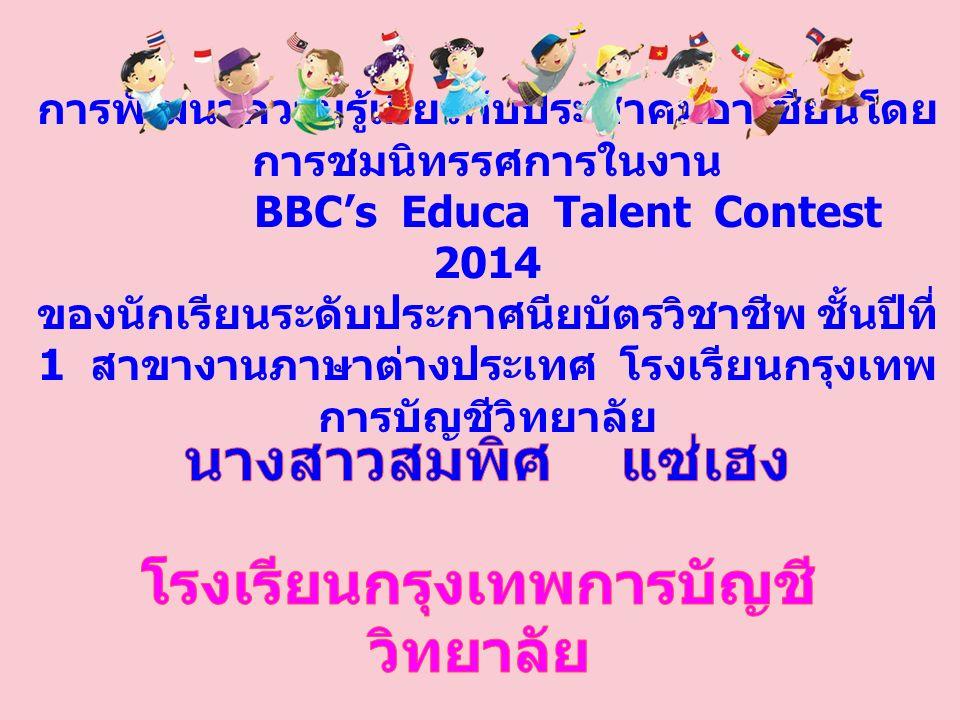 การพัฒนาความรู้เกี่ยวกับประชาคมอาเซียนโดย การชมนิทรรศการในงาน BBC's Educa Talent Contest 2014 ของนักเรียนระดับประกาศนียบัตรวิชาชีพ ชั้นปีที่ 1 สาขางานภาษาต่างประเทศ โรงเรียนกรุงเทพ การบัญชีวิทยาลัย