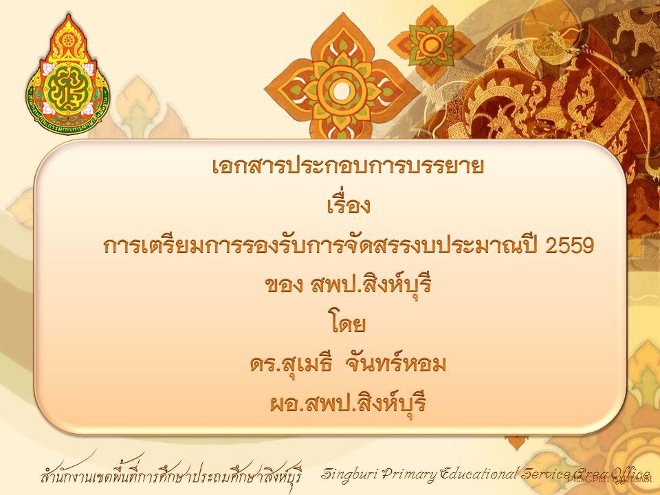 สำนักงานเขตพื้นที่การศึกษาประถมศึกษาสิงห์บุรี Singburi Primary Educational Service Area Office