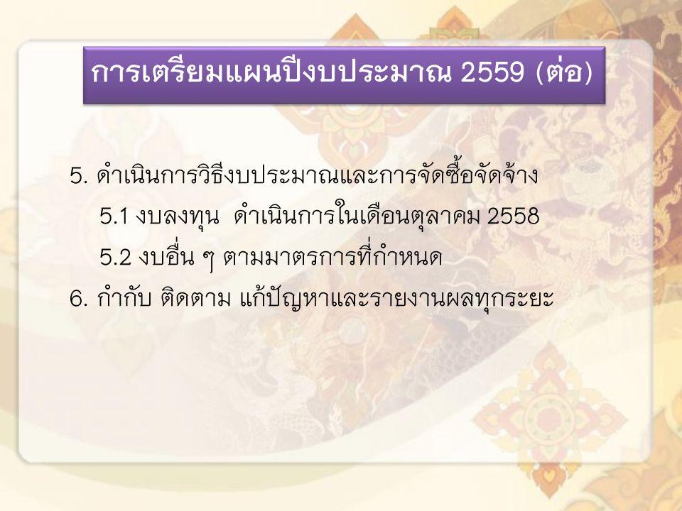 การเตรียมแผนปีงบประมาณ 2559 (ต่อ) 5.