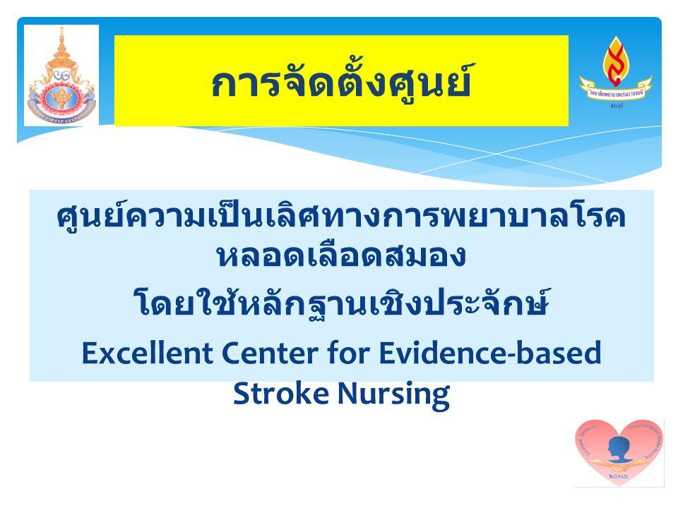 ศูนย์ความเป็นเลิศทางการพยาบาลโรค หลอดเลือดสมอง โดยใช้หลักฐานเชิงประจักษ์ Excellent Center for Evidence-based Stroke Nursing การจัดตั้งศูนย์