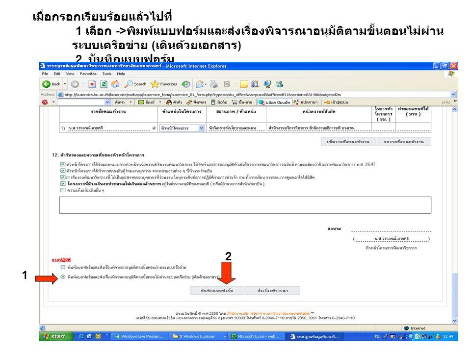 เมื่อกรอกเรียบร้อยแล้วไปที่ 1 เลือก -> พิมพ์แบบฟอร์มและส่งเรื่องพิจารณาอนุมัติตามขั้นตอนไม่ผ่าน ระบบเครือข่าย ( เดินด้วยเอกสาร ) 2.