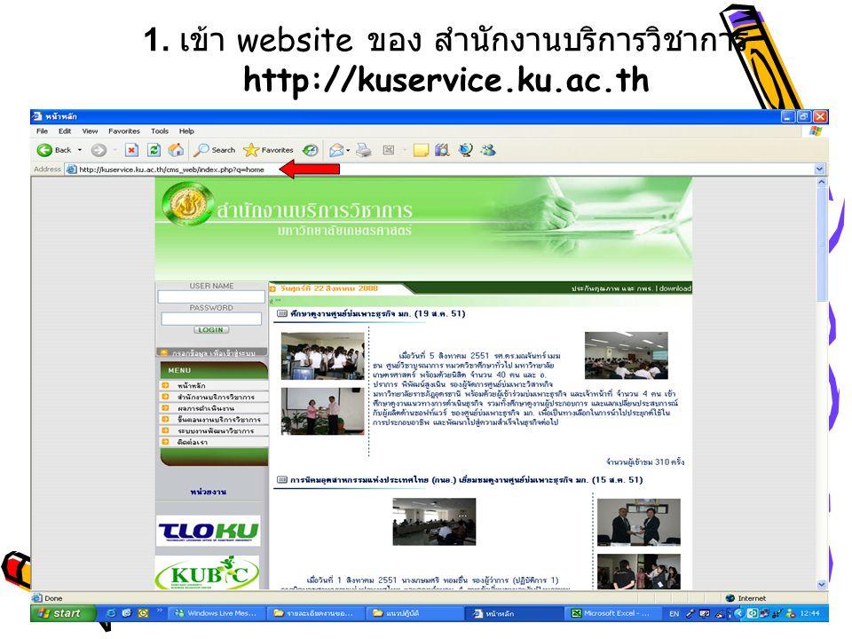 1. เข้า website ของ สำนักงานบริการวิชาการ http://kuservice.ku.ac.th