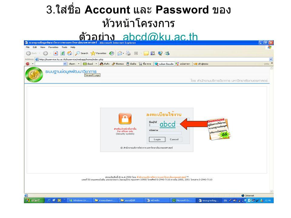 3. ใส่ชื่อ Account และ Password ของ หัวหน้าโครงการ ตัวอย่าง abcd@ku.ac.thabcd@ku.ac.th abcd
