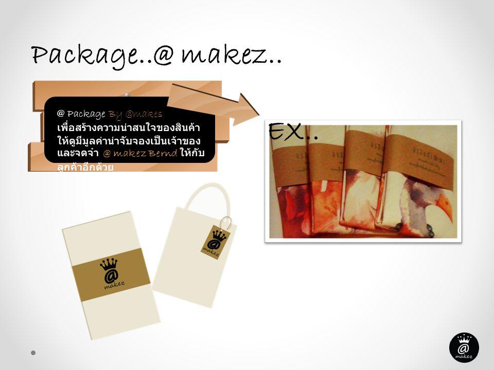 @ Package By @makes เพื่อสร้างความน่าสนใจของสินค้า ให้ดูมีมูลค่าน่าจับจองเป็นเจ้าของ และจดจำ @ makez Bernd ให้กับ ลูกค้าอีกด้วย Package..@ makez.. EX.