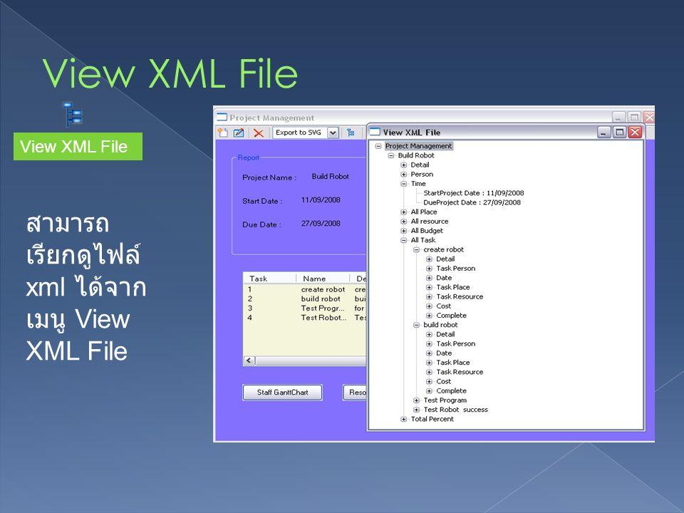 View XML File สามารถ เรียกดูไฟล์ xml ได้จาก เมนู View XML File