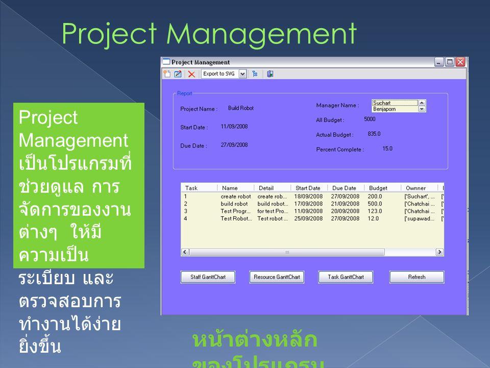 หน้าต่างหลัก ของโปรแกรม Project Management เป็นโปรแกรมที่ ช่วยดูแล การ จัดการของงาน ต่างๆ ให้มี ความเป็น ระเบียบ และ ตรวจสอบการ ทำงานได้ง่าย ยิ่งขึ้น