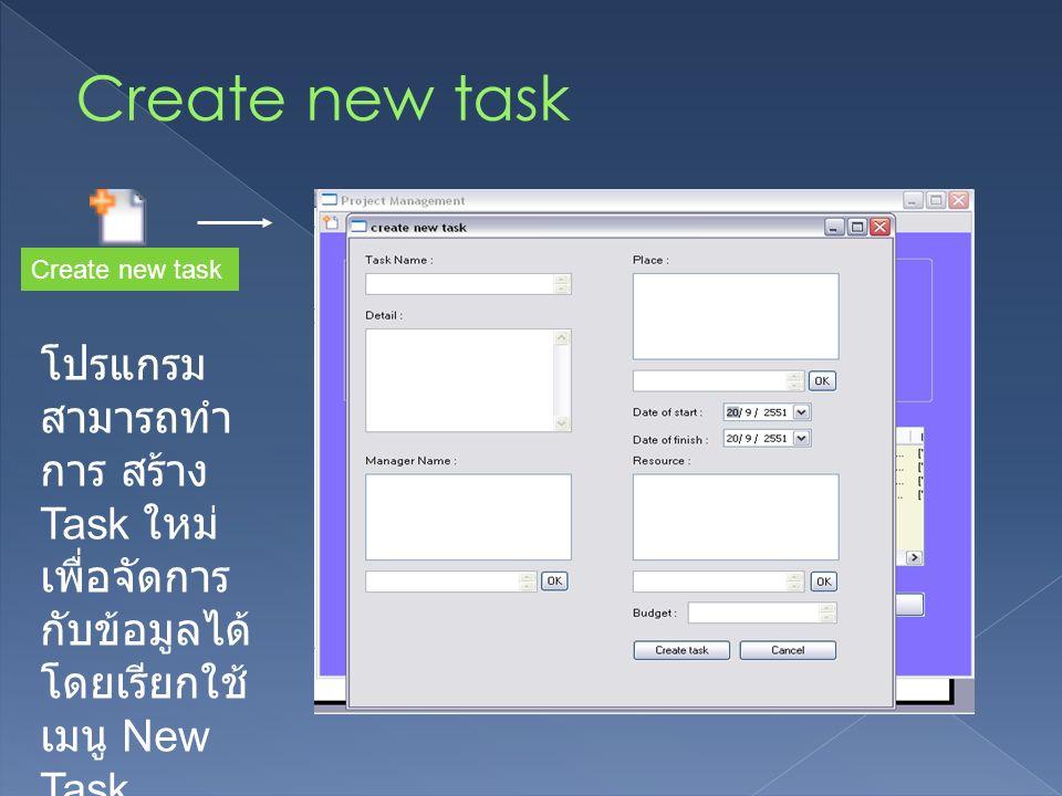 Create new task โปรแกรม สามารถทำ การ สร้าง Task ใหม่ เพื่อจัดการ กับข้อมูลได้ โดยเรียกใช้ เมนู New Task