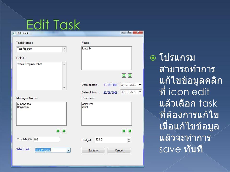  โปรแกรม สามารถทำการ แก้ไขข้อมูลคลิก ที่ icon edit แล้วเลือก task ที่ต้องการแก้ไข เมื่อแก้ไขข้อมูล แล้วจะทำการ save ทันที