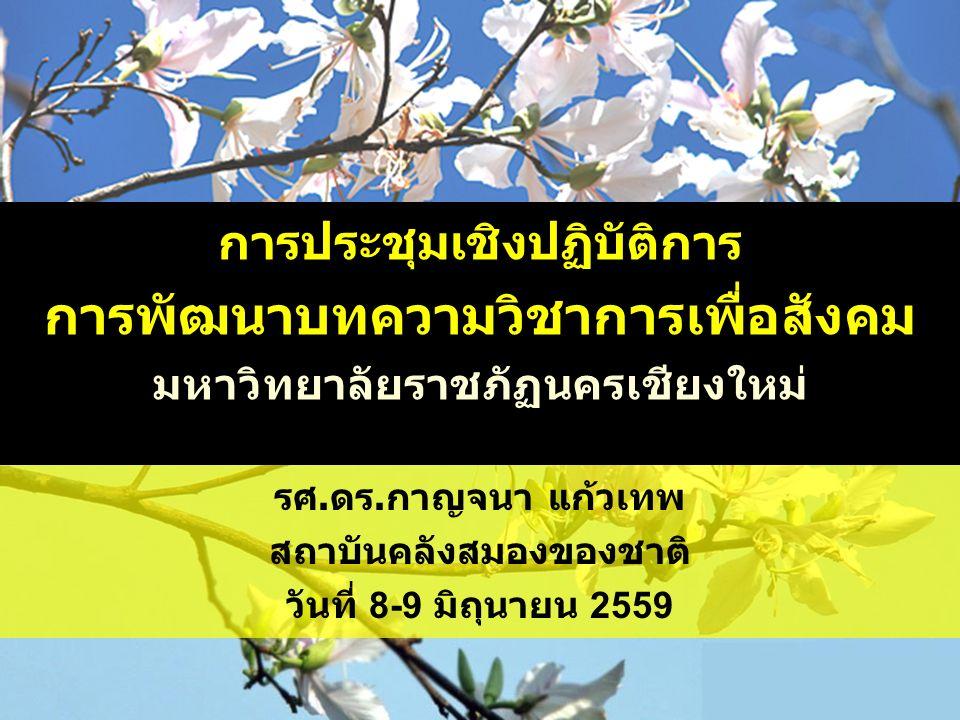 รศ. ดร. กาญจนา แก้วเทพ สถาบันคลังสมองของชาติ วันที่ 8-9 มิถุนายน 2559