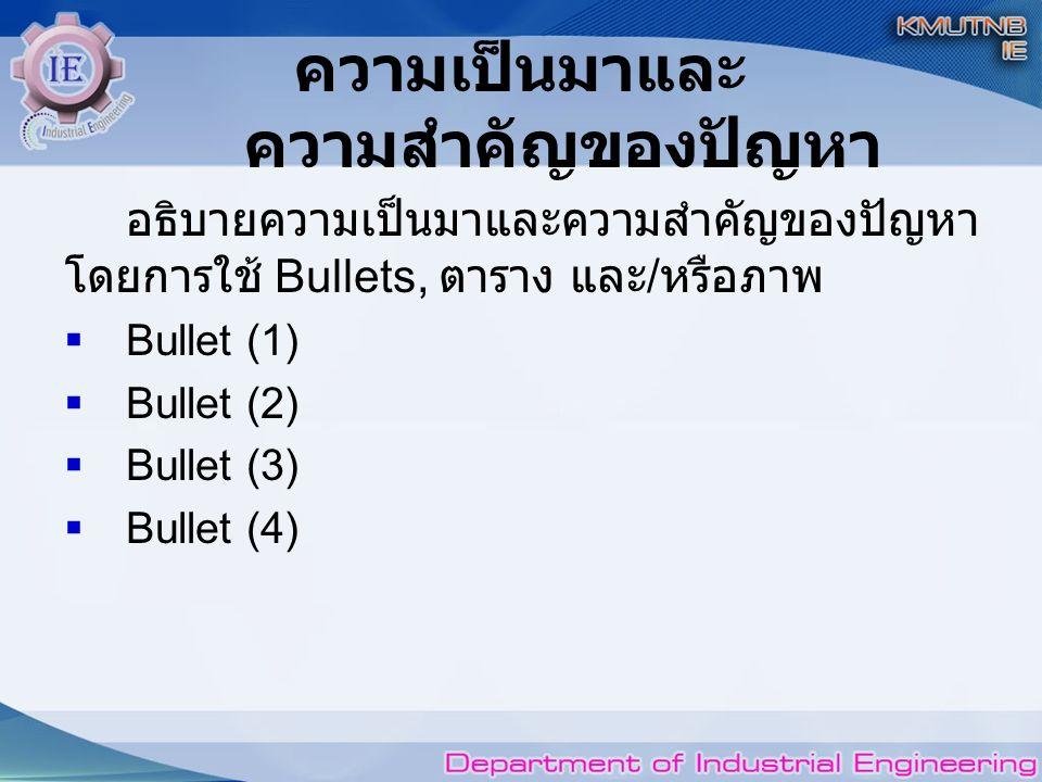 ความเป็นมาและ ความสำคัญของปัญหา อธิบายความเป็นมาและความสำคัญของปัญหา โดยการใช้ Bullets, ตาราง และ / หรือภาพ  Bullet (1)  Bullet (2)  Bullet (3)  Bullet (4)