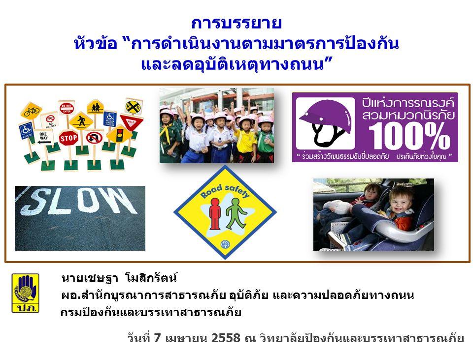 """การบรรยาย หัวข้อ """"การดำเนินงานตามมาตรการป้องกัน และลดอุบัติเหตุทางถนน"""" วันที่ 7 เมษายน 2558 ณ วิทยาลัยป้องกันและบรรเทาสาธารณภัย ผอ.สำนักบูรณาการสาธารณ"""