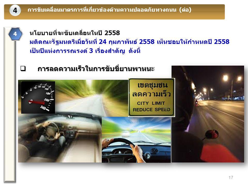 4 การขับเคลื่อนมาตรการที่เกี่ยวข้องด้านความปลอดภัยทางถนน (ต่อ) นโยบายที่จะขับเคลื่อนในปี 2558 มติคณะรัฐมนตรีเมื่อวันที่ 24 กุมภาพันธ์ 2558 เห็นชอบให้ก
