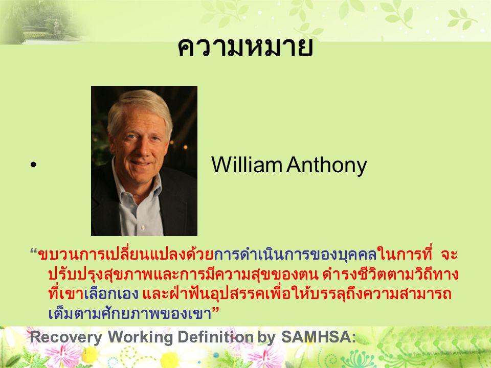 ความหมาย William Anthony ขบวนการเปลี่ยนแปลงด้วยการดำเนินการของบุคคลในการที่ จะ ปรับปรุงสุขภาพและการมีความสุขของตน ดำรงชีวิตตามวิถีทาง ที่เขาเลือกเอง และฝ่าฟันอุปสรรคเพื่อให้บรรลุถึงความสามารถ เต็มตามศักยภาพของเขา Recovery Working Definition by SAMHSA: