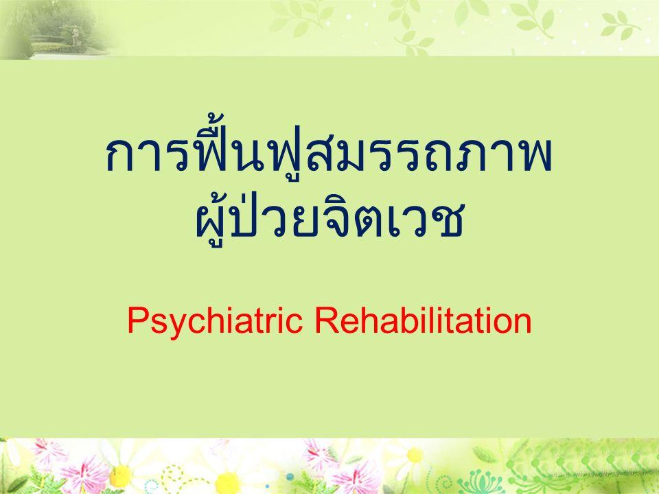 การฟื้นฟูสมรรถภาพ ผู้ป่วยจิตเวช Psychiatric Rehabilitation