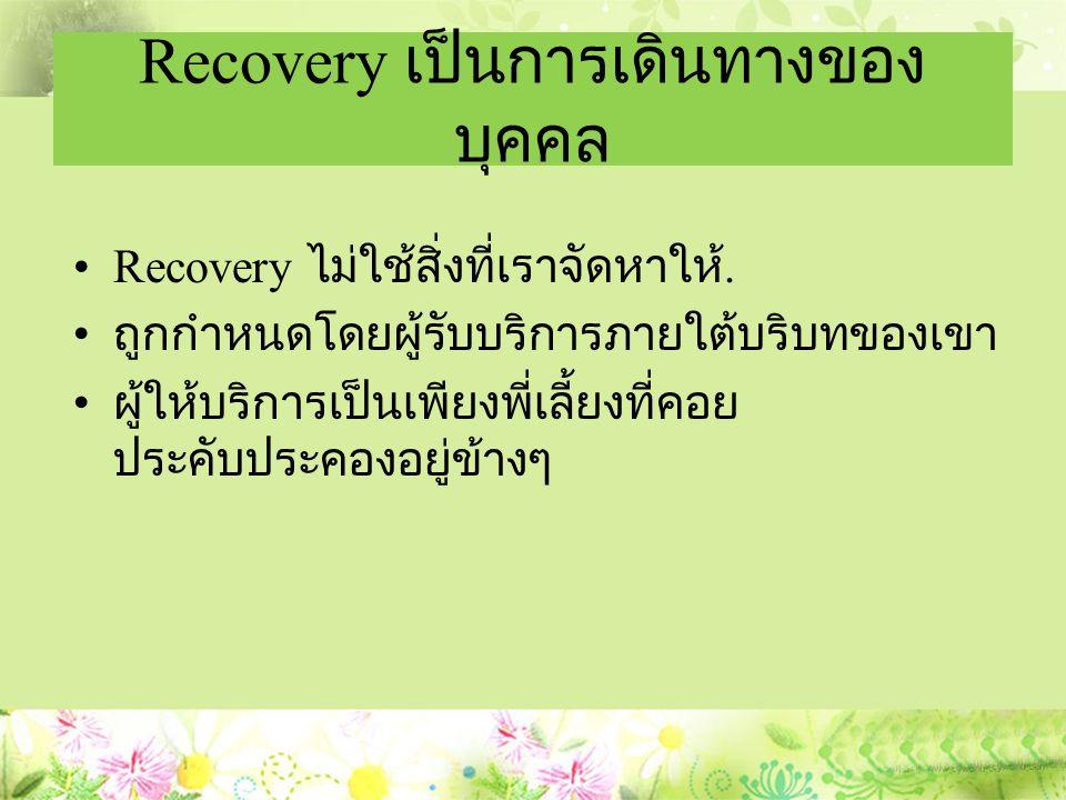 Recovery เป็นการเดินทางของ บุคคล Recovery ไม่ใช้สิ่งที่เราจัดหาให้.