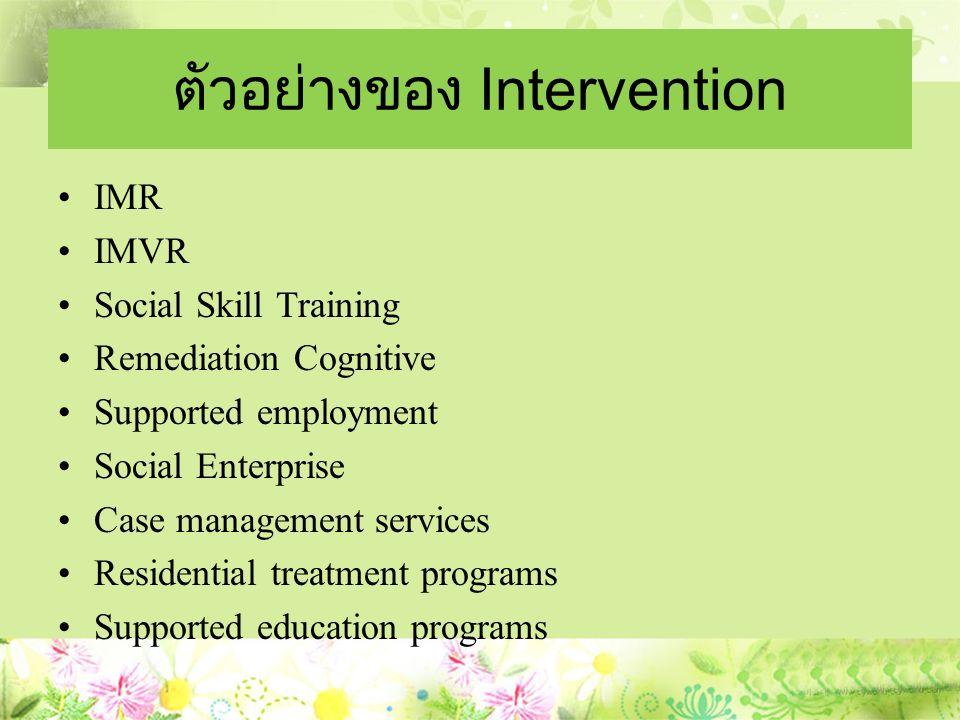 ตัวอย่างของ Intervention IMR IMVR Social Skill Training Remediation Cognitive Supported employment Social Enterprise Case management services Resident