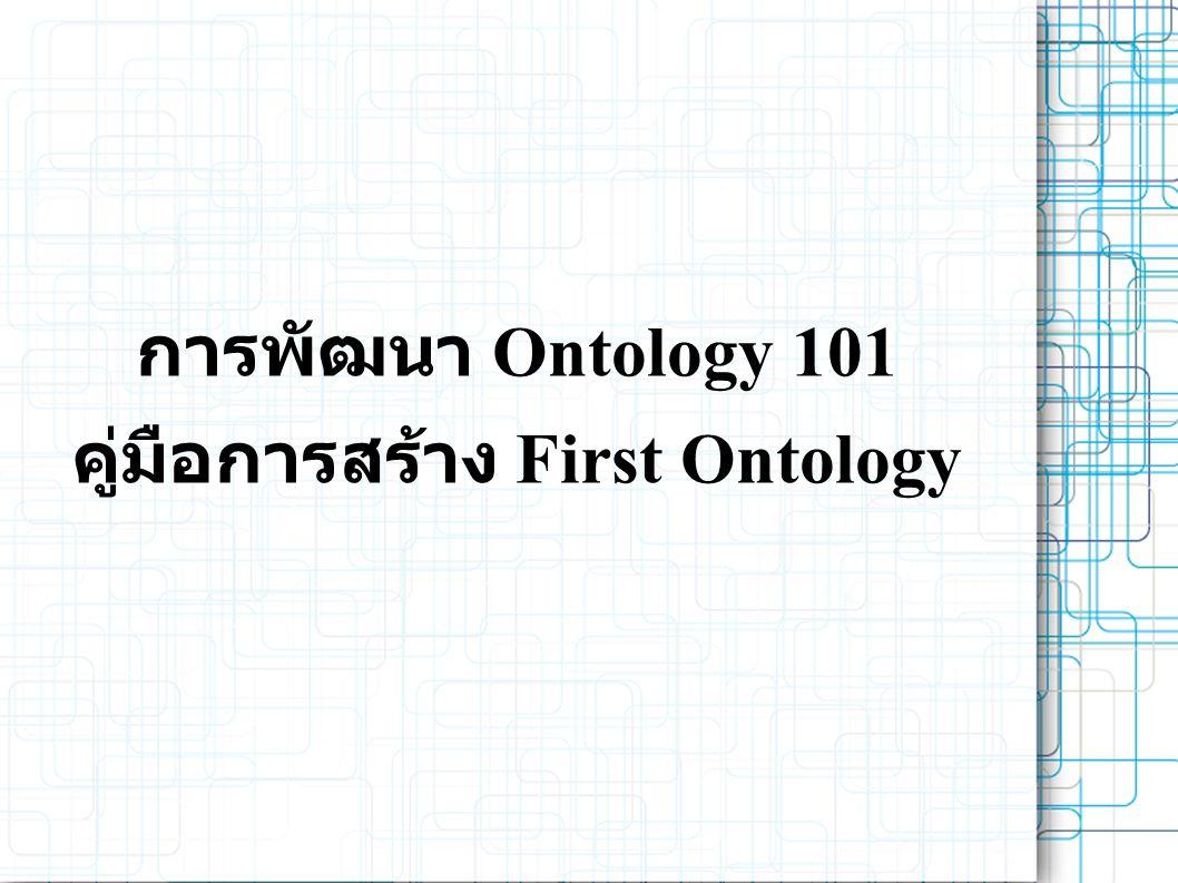 การพัฒนา Ontology 101 คู่มือการสร้าง First Ontology